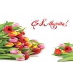 C международным женским днем 8 марта!